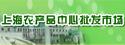 上海农产品交易批发市场