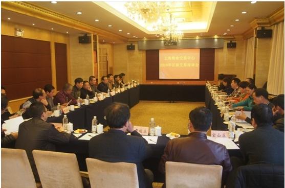 上海粮食交易中心召开各区粮食交易座谈会