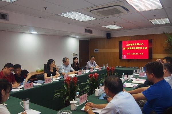 上海粮食交易中心召开二届四次董事会