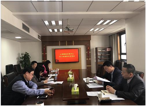 上海粮食交易中心召开2017年度领…